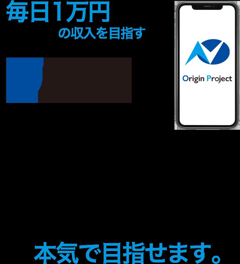 矢島侑オリジンプロジェクト