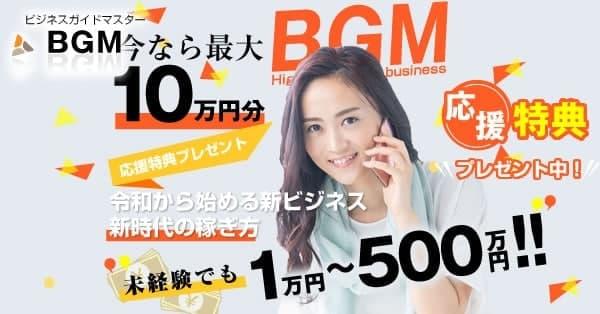 BGM(ビジネスガイドマスター)
