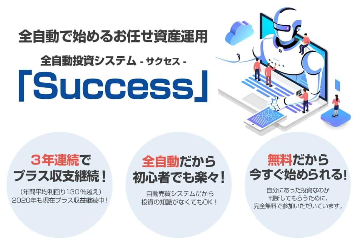 全自動投資システムSuccess(サクセス)